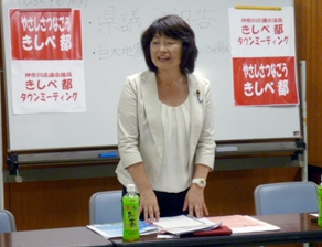 2011年9月 第1回タウンミーティング