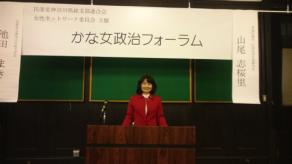 2017年3月 かな女政治フォーラム