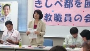 2017年8月 きしべ都を囲む教職員の会