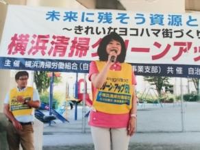 2016年6月 クリーンキャンペーン